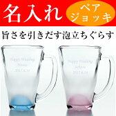 名入れ ジョッキ ペア ビールジョッキ 山/泡立ちグラス ペアジョッキ 名入れ彫刻 おしゃれ グラス 結婚祝い ギフトセット かわいい