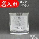 令和 グラス 名入れ グッズ 新元号 記念 富士山 日本 記念 れいわ 限定品 彫刻 文字 元号 平成 プレゼント 父の日 50代 60代 70代 男性 女性 お父さん