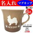 名入れマグカップベイク【美濃焼】コーヒーカップ犬猫おしゃれオリジナルイニシャル