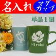 名前入り彫刻マグカップ(イラスト入りハワイアン柄タイプ)