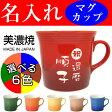 名入れ マグカップ ベイク【美濃焼】プレゼント コーヒーカップ おしゃれ オリジナル 還暦祝い 女性 赤 オシャレ