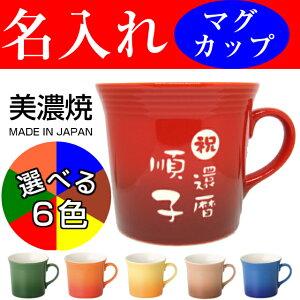 マグカップ プレゼント コーヒー おしゃれ オリジナル オシャレ