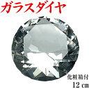 ダイヤモンド オブジェ クリスタル ガラス 特大サイズ 12...