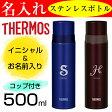名入れ サーモス 500ml 水筒 ステンレススリムボトル コップ付 真空断熱ケータイマグ THERMOS FFM-500 タンブラー 軽量 保温保冷 おしゃれ 名入れ対応