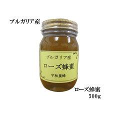 【厳選純粋はちみつ】ブルガリア産ローズ蜂蜜500g【宇和養蜂】