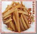 カリッと美味しい芋けんぴ(やわらか風味)10P01Mar15