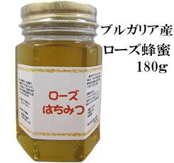 【厳選純粋はちみつ】ブルガリア産ローズ蜂蜜180g【宇和養蜂】
