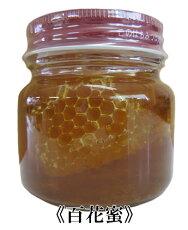 【人気】【美味しい】【オススメ】巣みつ入百花蜂蜜300g(2015年新蜜)【宇和養蜂】【蜂蜜はちみつ】【養蜂場直送】【愛媛産】【はちみつ国産】【蜂蜜国産】10P04Jul15
