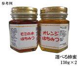 純粋 選べる蜂蜜2本セット130g×2『2000円ポッキリ 送料無料』厳選 宇和養蜂 【smtb-KD】