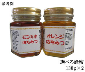 人気オススメ『2000円ポッキリ送料無料蜂蜜はちみつハチミツ』送料無料純粋選べる蜂蜜2本セット130g×2(2015年新蜜)宇和養蜂はちみつ蜂蜜国産世界のはちみつ10P23Sep15