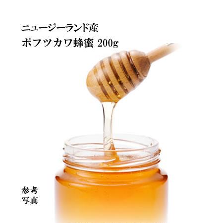 ニュージーランド産 ポフツカワ蜂蜜200g【送料無料 はちみつ】(ネコポス)【宇和養蜂】【smtb-KD】