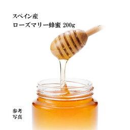 スペイン産 ローズマリー蜂蜜200g【送料無料 はちみつ】(ネコポス)【宇和養蜂】【smtb-KD】