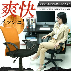 【オフィスチェア】オフィスOAチェアーパソコンチェアーミーティングチェア椅子いすイス激安pcチェアデスクチェアデスクチェアー事務椅子PCチェアーOAチェアー椅子家具SOHO昇降機能滑らかキャスター付き【F]