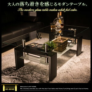 センター テーブル リビング ブラック シンプル