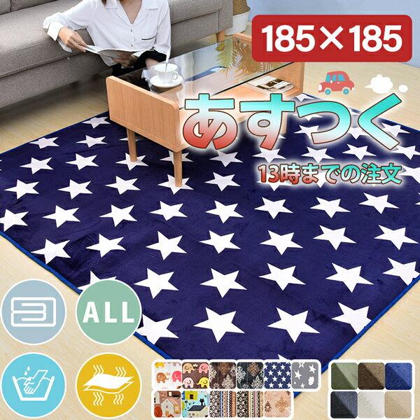 ラグ 洗える 185X185 2畳 ラグマット 北欧 シャギーラグ カーペット 無地 ウォッシャブル 絨毯 じゅうたん リビング 床暖房対応 寝室 タブレット マイクロファイバー top-4078 12345 冬仕度