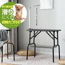 トリミングテーブル アジャストSX-M グレー×ホワイト 【日本製】