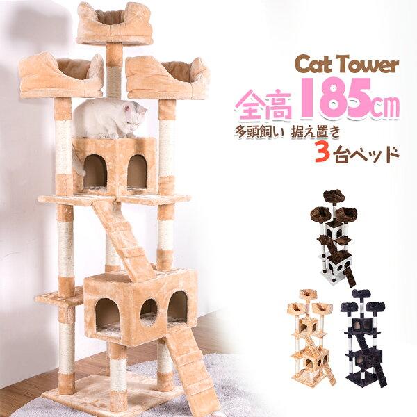 キャットタワー据え置き多頭大型猫おしゃれ全高185cm猫用品猫タワー高級組立簡単爪とぎ麻ネコハウス付き隠れ家多頭飼い猫タワーキャ