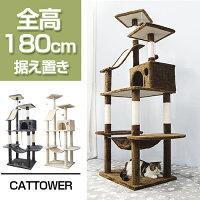 キャットタワー据え置きビッグ猫タワー省スペース爪とぎおしゃれ置き型ビッグサイズ大きめ多頭飼い大型
