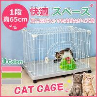 猫ケージキャットケージ1段送料無料組立簡単ネジ不要
