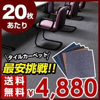 タイルカーペット50x5020枚セット高品質防音カーペット3畳黒マット日本一の激安価格に挑戦見切りずれない廊下玄関マット会社事務所床材ホテル