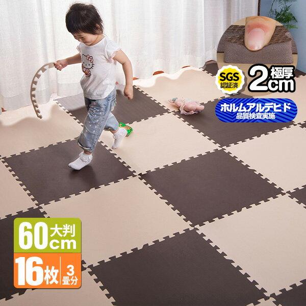 YUMEKA(ユメカ)『ジョイントマット大判60cm極厚2cm16枚セット』