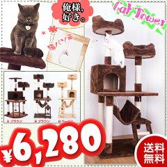 【スーパーSALE】キャットタワー 猫タワー 据え置き 全高150cm ハンモク 階段 梯子 …