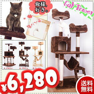キャットタワー 猫タワー 据え置き 全高150cm ハンモク 階段 梯子 多頭飼う キャットハ…