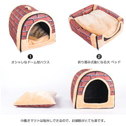 ペットハウスドーム型レンガ柄犬小屋猫用ハウスペットベッド2way犬ハウスクッション室内屋内防寒保温(Mサイズ)