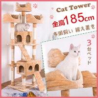 キャットタワー全高185cm据え置き爪とぎ豪華なハウス付き!隠れ家多頭飼い猫タワーキャットトンネル毛玉玩具ペットハウスおしゃれ