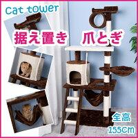 キャットタワー据え置き猫おしゃれブラウンcattree爪とぎボール150ハンモック付き