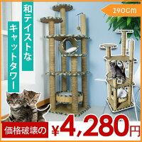 キャットタワー全高140cm据え置き爪とぎ豪華なハウス付き!隠れ家多頭飼い猫タワーキャットトンネル毛玉玩具ペットハウスおしゃれ