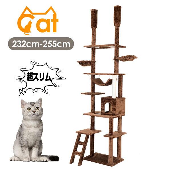 キャットタワー突っ張りスリム省スペースおしゃれ全高232-255cm爪研ぎハンモック付き階段つっぱり猫タワーキャットハウス猫ベッ