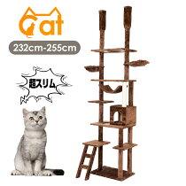 キャットタワー据え置き猫おしゃれブラウンcattree爪とぎボールハンモック付き
