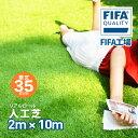 【10%OFF】FIFA認定工場製造 人工芝 ロール 2m×10m 芝丈35mm ピン42本つき 4色立体感 透水穴つき リアル ふかふか 高品質 高密度 色落ちにくい 抜けにくい 復元性 立体感 芝庭 整地 人工芝生 ガーデニング アウトドア