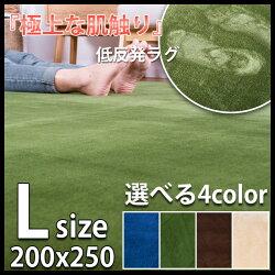 低反発ラグマットラグシャギーラグ低反発ラググリーンカーペットじゅうたん敷物絨毯滑り止め200×250マイクロファイバーブラウンデスクカーペット送料無料【F】