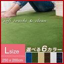 ラグ 200X250 3畳 洗える 滑りとめ ウォッシャブル シャギーラグ カーペット ウォッシャブル 絨毯 無地 マイクロファイバー  送料無料 161014 top-4078
