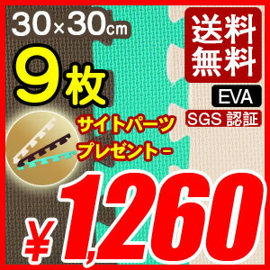 【父の日】 半額 50%OFF スーパーセール ジョイントマット 30cmタイプ 30×30cm クッション性...