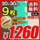 【赤字覚悟の大セール】 半額 50%OFF スーパーセール ジョイントマット...