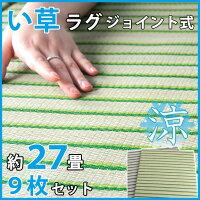い草のフローリング畳