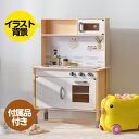 【先着77名様7%オフ】おままごと キッチン 木製 付属品付...