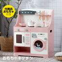 おままごと キッチン 木製 誕生日 台所 洗濯機 調理器具付...