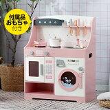 おままごと キッチン 木製 誕生日 台所 洗濯機 調理器具付き 調味料 食材 知育玩具 コンロミニキッチン おもちゃキッチン キッズ ベビー