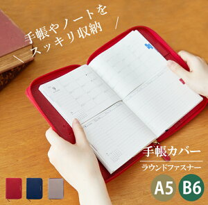 手帳カバー Round A5 B6 全3色【ラウンドファスナーカバー】ユメキロック