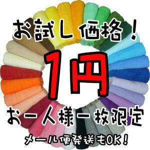 お試し1円!【メール便発送OK】高級カラーハンカチタオルお一人様一枚限定です。【泉州タオル】...