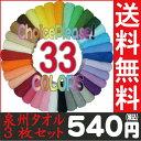 【送料無料】【同色3枚セット】日本製 高級カラータオルハンカ...