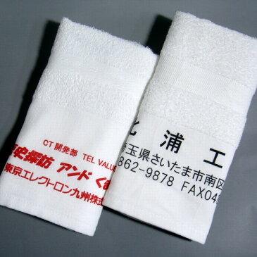 印刷加工代 木綿地付フェイスタオル用 100枚以上可能! オリジナルタオル、名入れタオルで販売促進 【RCP】【05P09Jul16】
