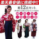 袴 レンタル安い12点セット9800円