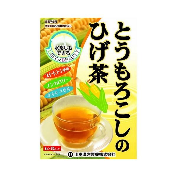 《山本漢方製薬》とうもろこしのひげ茶(8g×20袋)