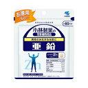 《小林製薬》 亜鉛 お徳用 120粒 約60日分 (栄養補助食品)
