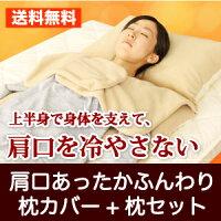 いびき軽減枕いき楽枕グーストパパ